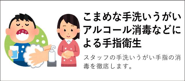こまめな手洗いうがいアルコール消毒などによる手指衛生