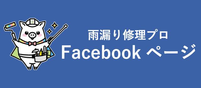 Facebookページバナー